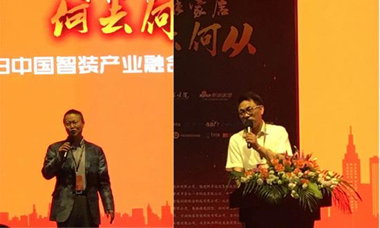 中欧资本董事长张俊博士、中国软装定制联盟杨振江会长